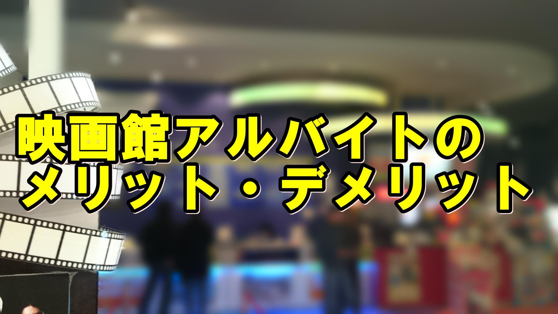 館 バイト 映画 アルバイト志望動機
