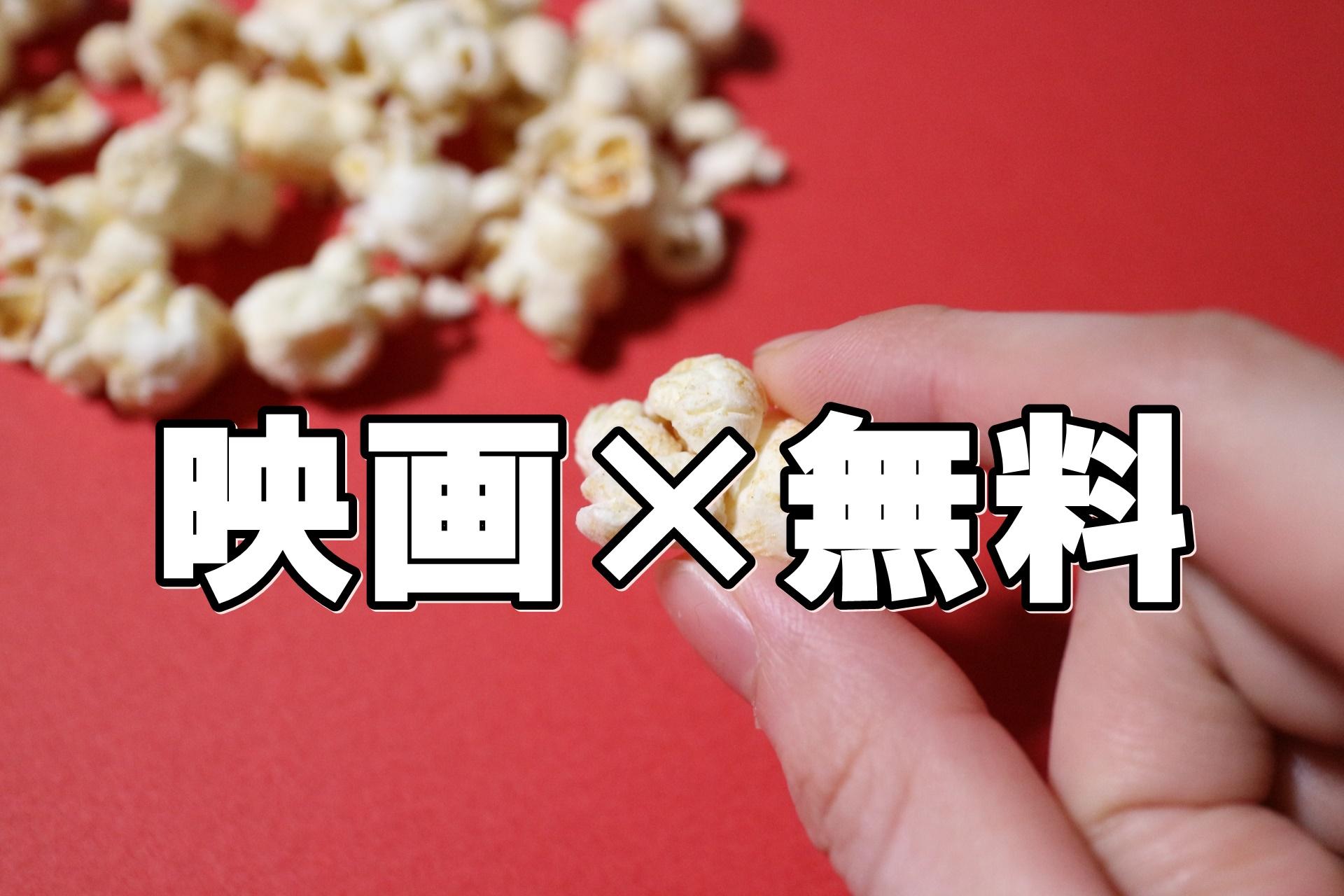 映画 無料 無料で映画&海外ドラマ視聴